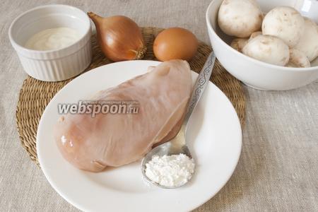 Подготовить куриное филе, грибы, лук, яйцо, крахмал, сметану.