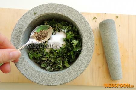 Все травы с чесноком кладём в ступку, добавим соль и перец душистый молотый.