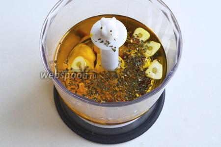 Сложите все ингредиенты в блендер. Масло оливковое 200 мл, горчица 2 ч.л, мед 1 ст.л, уксус бальзамический 3 ч.л, соль 2.ч.л, базилик сухой и можно еще орегано по вкусу, сок лимона 2 ст.л, измельченный чеснок 1 зубчик . Еали нет блендера, используйте глубокую миску или тарелку.