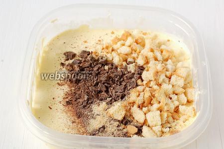 Добавить порезанные мелкими кусочками шоколад и савоярди. Перемешать. Поставить в морозильную камеру на 4 часа.