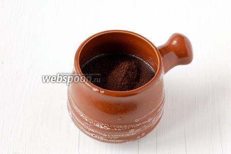 В турке соединить холодную воду и свежемолотый кофе. Довести до кипения на медленном огне. При первых признаках закипания сразу снять с огня.