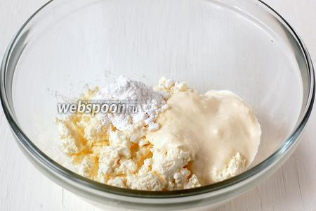 Соединить творог, сахарную пудру и оставшуюся сметану. Измельчить массу блендером до кремообразного состояния.