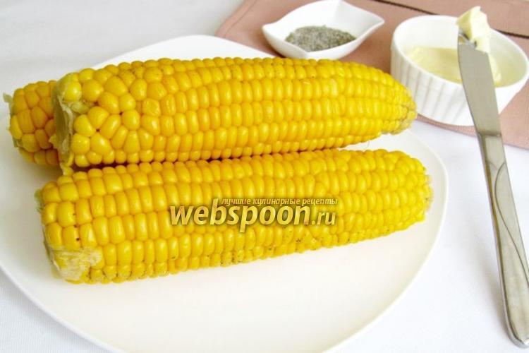 Вкусный рецепт с вареной кукурузы