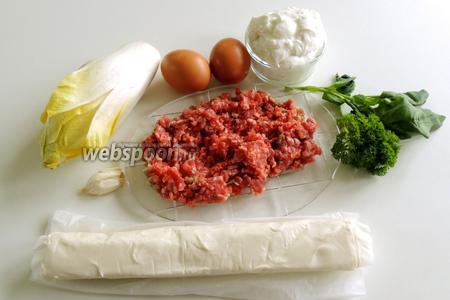 Подготовим ингредиенты: цикорий, говяжий фарш, яйца, слоёное тесто, творог, зубки чеснока, веточки петрушки и базилика, соль, перец.