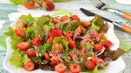 Фото рецепта Салат с клубникой и шпинатом