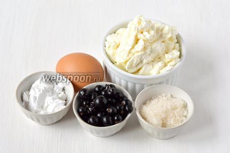 Для приготовления творожного суфле в мультиварке нам понадобится творог, сахар, крахмал, яйцо, йогурт, смородина чёрная.