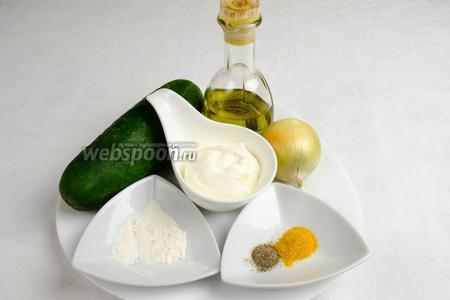 Чтобы приготовить это блюдо, нужно взять огурцы, сметану, соль, перец, куркуму, муку, оливковое масло.