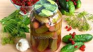 Фото рецепта Огурцы, консервированные со смородиновым соком
