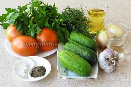 Для приготовления салата нужно взять бурые помидоры, свежие огурцы, репчатый лук, чеснок, растительное масло, уксус 6% концентрации, зелень петрушки, зелень укропа, перец чёрный молотый и соль.
