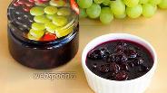 Фото рецепта Варенье из винограда и вишни