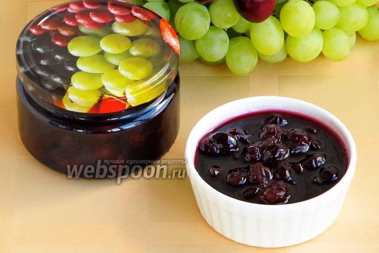 Фото Варенье из винограда и вишни