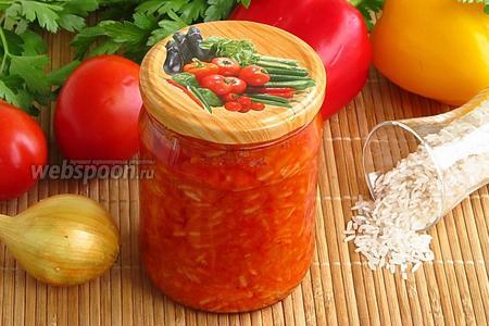 Консервированная овощная закуска с рисом