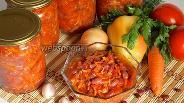 Фото рецепта Фасоль с овощами на зиму