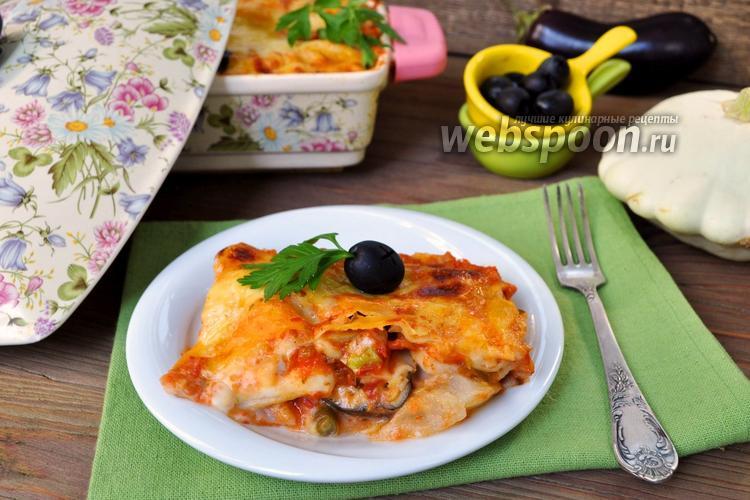 Рецепт Вегетарианская лазанья