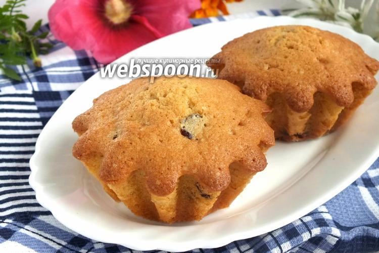 рецепты кексы с изюмом с фото