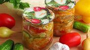 Фото рецепта Салат на зиму из капусты огурцов и помидоров