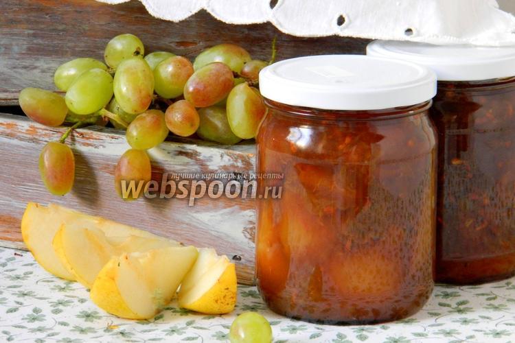 Фото Варенье из груш с виноградом и лавандой