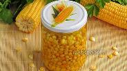 Фото рецепта Кукуруза консервированная