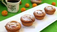 Фото рецепта Кексы из пудинга с абрикосами