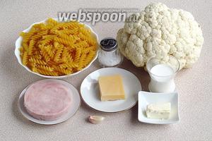 Для приготовления блюда нужно взять макаронные изделия фузилли («спиральки»), цветную капусту, ветчину, твёрдый сыр, сливки, сливочное масло, чеснок и соль.