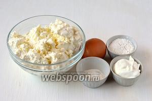 Для приготовления творожной начинки нам понадобится творог, одно яйцо, сметана, ванильный пудинг, сахар (3 столовых ложки), ванильный сахар.