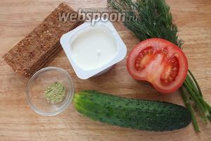 Подготовьте необходимые ингредиенты: зерновые хлебцы, мягкий творог (до 5% жирности), специи для салата, помидоры, огурцы, укроп и немного соли, если её нет в составе специй. По желанию, можно использовать и другие овощи, например, сладкий перец или маринованные огурчики.