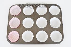 Проложить форму для кейков бумажными манжетками.