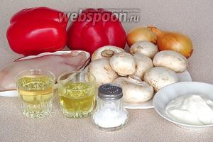 Для приготовления блюда нужно взять куриное филе, свежие шампиньоны, репчатый лук, стручки сладкого перца, сметану, белое сухое вино или натуральный яблочный сок (без сахара), подсолнечное рафинированное масло и соль.