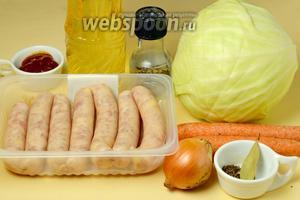 Для приготовления блюда нам понадобятся следующие ингредиенты: сырые колбаски с сыром, капуста, морковь, лук, подсолнечное масло, томатная паста, лавровый лист, тмин, соль, перец, сахар.