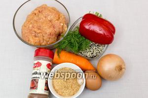 Нам понадобятся: куриный фарш, перец, паприка, лук, морковь, чеснок, панировочные сухари, яйцо, укроп, кунжут черный и белый.