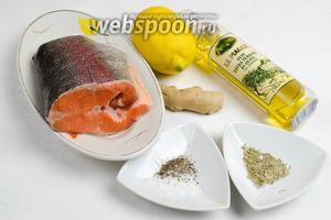 Чтобы приготовить рыбу, нужно взять свежую форель, лимон, имбирь, масло оливковое, розмарин, перец черный, соль.
