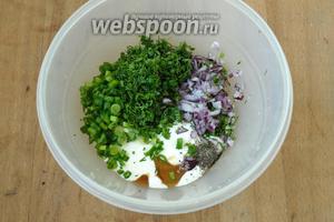 В контейнере с крышкой смешать сметану с мёдом и чёрным перцем, добавить нарезанную зелень.