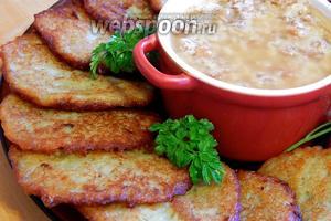 Переливаем мачанку с подходящую посуду и кушаем с драниками, пока всё не остыло. Приятного аппетита!