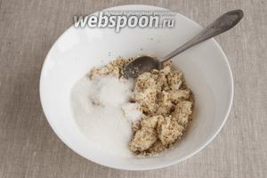 Добавить сахар и маленькую щепотку соли, перемешать.