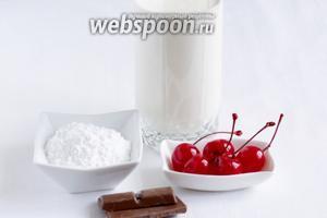Для крема нам понадобятся сливки, сахарная пудра, ванилин. Коктейльная вишня с шоколадом для украшения.