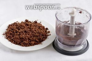 Охлажденный шоколад измельчить в процессоре или натереть на тёрке. Подготовить оставшуюся крошку и смешать её с шоколадом.