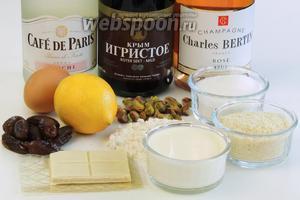 Подготовим ингредиенты: ледяное Шампанское или сект, яйца, лимон, финики, очищенные  несолёные фисташки, сахар, миндальную крошку, муку, разрыхлитель, сливки жирностью не менее 35%, белый шоколад без наполнителей, желатиновыe пластины. Для безе надо 200 грамм белков — это важно, так как безе готовится в пропорции 1:2 (белки и сахар).