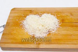 Для соуса сыр натереть на мелкой тёрке.