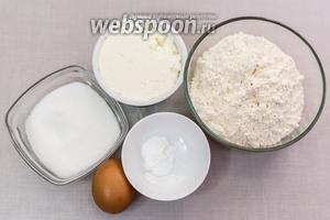 Для приготовления теста нам понадобятся: мука, сахар, яйцо, творог, разрыхлитель.