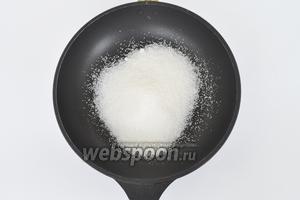 Обжарим клюкву с сахаром. Для этого разогреем сахар на сухой сковороде.