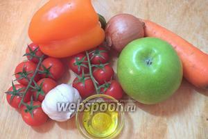 Так же подготовьте: яблоки, сладкий перец, томаты черри, лук, морковь, специи, чеснок и оливковое масло.