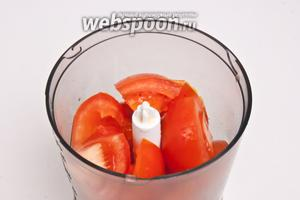 Тем временем приготовим томатный соус. Для этого измельчить в блендере помидоры до однородной массы (по желанию предварительно можно бланшировать).