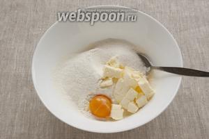 В миске соединить просеянную муку (250 г), 2 ст. л. сахара, холодную воду, разрыхлитель, один желток и масло, нарезанное кубиками.