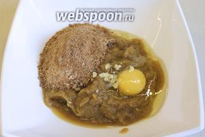 К фаршу добавить сухари, яйцо, раздавленный чеснок.