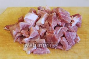 Нарезать кусочками свинину.