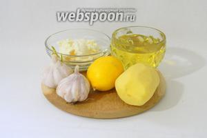 Для приготовления соуса для шаурмы возьмём йогурт, масло подсолнечное, лимон, чеснок, картофель, соль по вкусу.