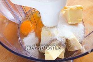 Положите в чашу комбайна (или взбейте миксером) яйца, размягчённое масло, сахар, соль и ванильный сахар. Взбивайте 3-4 минуты.