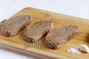 Хлеб нарезать и поджарить в тостере до хруста. Макая дольку чеснока в соль, слегка пройтись им по кусочкам хлеба.