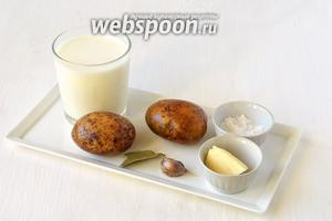 Для приготовления картофельного пюре в мультиварке нам понадобится картофель, молоко, сливочное масло, чеснок, лавровый лист.
