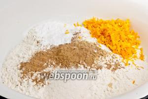 Смешать в миске все сухие ингредиенты: мука, соль, имбирь, корица, разрыхлители и цедра.